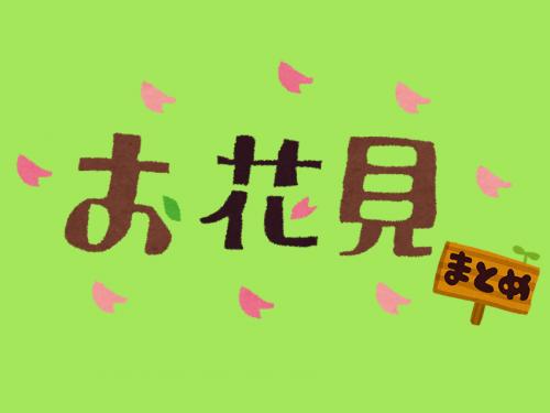 お花見関連記事のまとめ。必須アイテムと上野公園でのお花見について