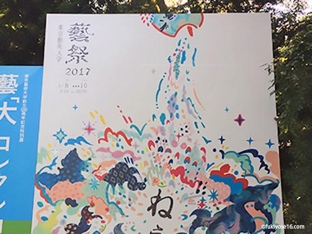 東京芸術大学の学園祭藝祭2017に行ってみた!今年の大賞の神輿は?